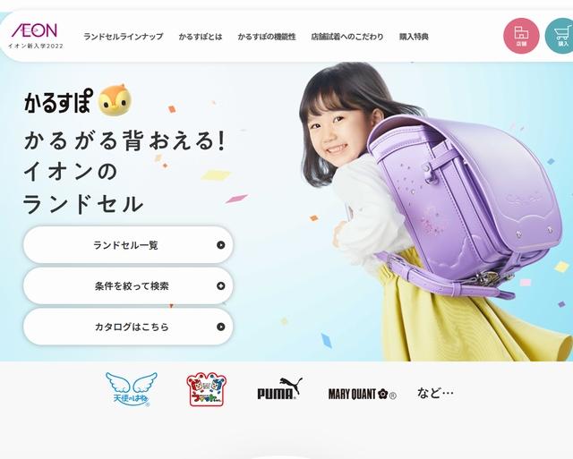AEON公式サイトのWEBサイト