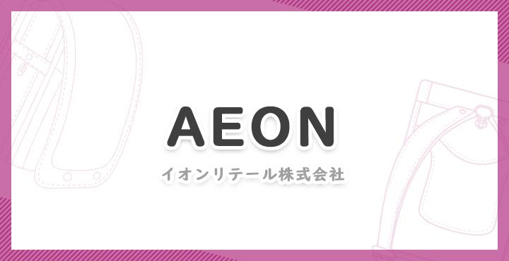 イオン(AEON)ランドセルの口コミ・評判