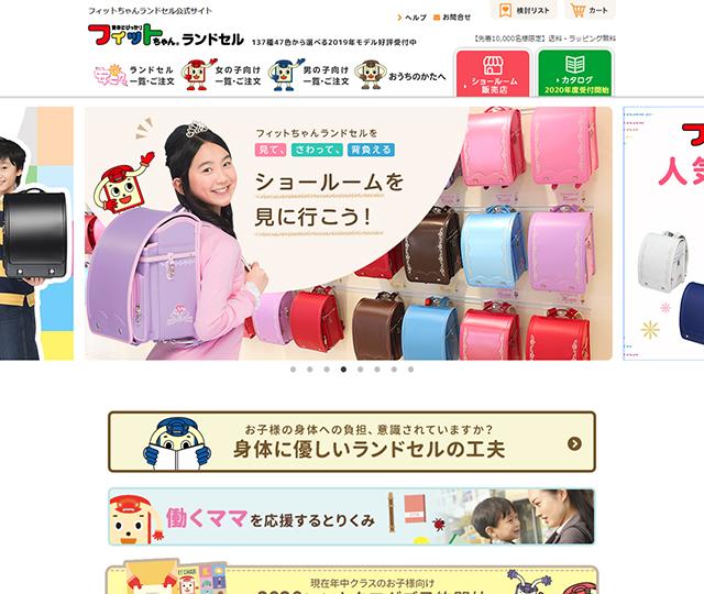 フィットちゃん公式サイト