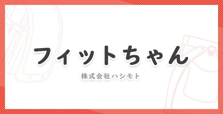 フィットちゃんの口コミ・評判
