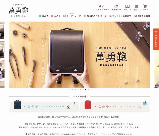 萬勇鞄の公式サイト