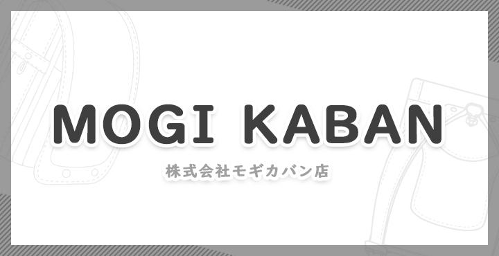 モギ(MOGI)カバンの口コミ・評判まとめ