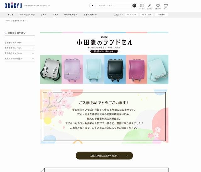 小田急ランドセルの公式サイト