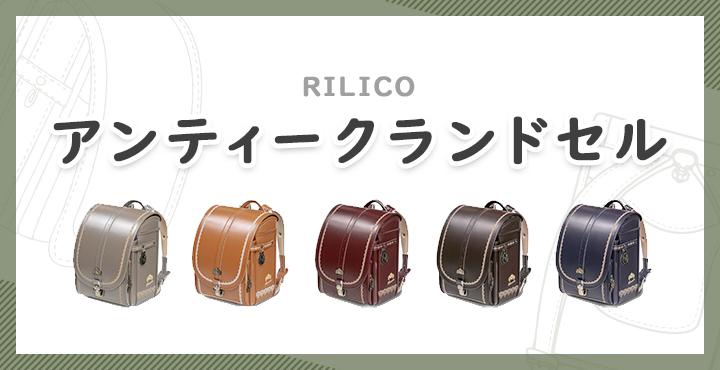 LIRICO「アンティーク」の口コミ&評判