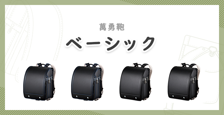 萬勇鞄「ベーシック」の口コミ&評判