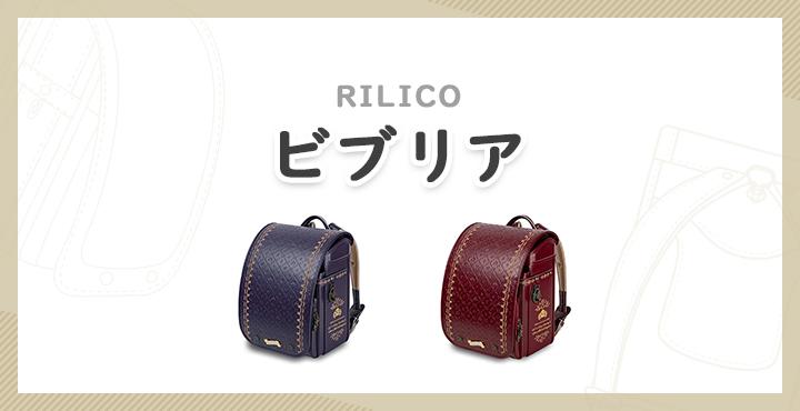 LIRICO「ビブリア」の口コミ&評判