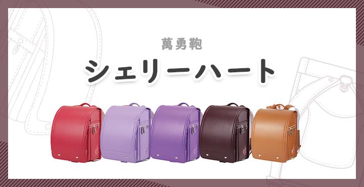 萬勇鞄「シェリーハート」の口コミ&評判
