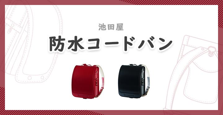 池田屋「防水コードバン」の口コミ&評判