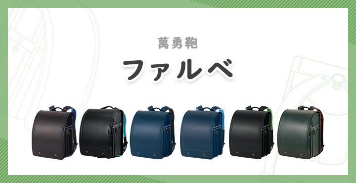 萬勇鞄「ファルベ」の口コミ&評判
