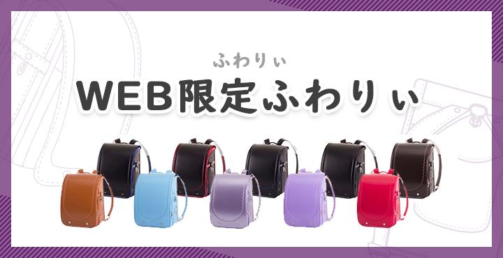 ふわりぃ「ふわりぃWEB限定モデル」の口コミ&評判