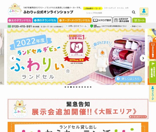 ふわりぃ公式サイト