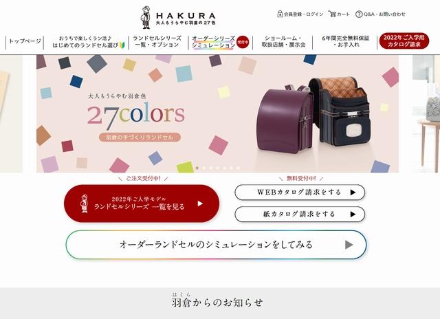 羽倉のWEBサイト