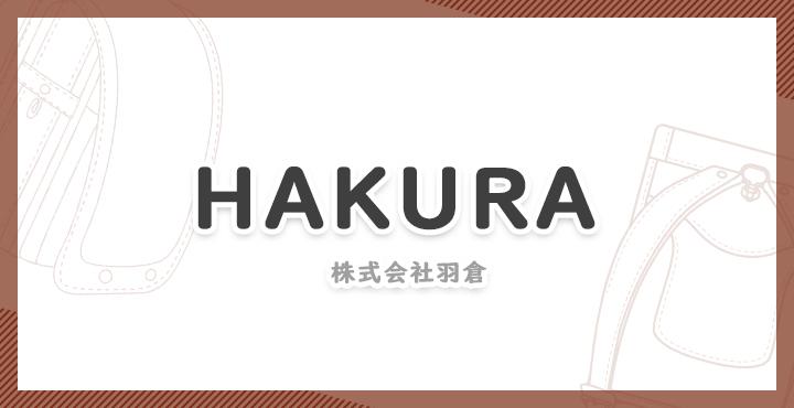 HAKURA(羽倉)ランドセルの口コミ・評判