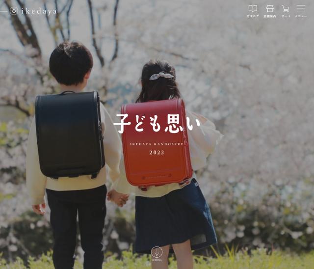 池田屋ランドセルのWEBサイト