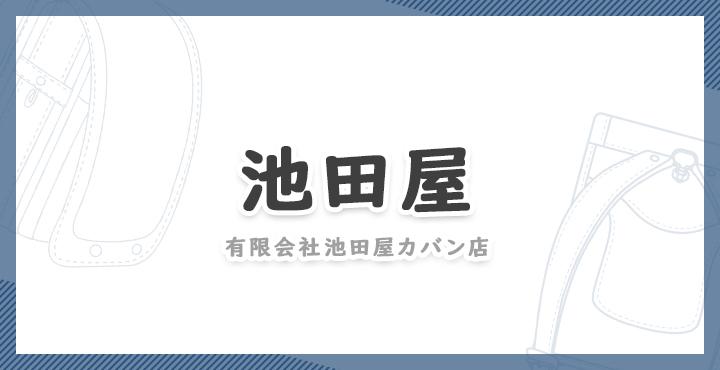 池田屋ランドセルの口コミ・評判