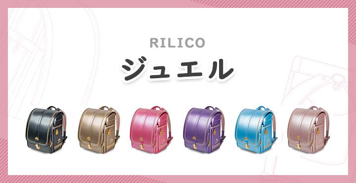 LIRICO「ジュエル」の口コミ&評判