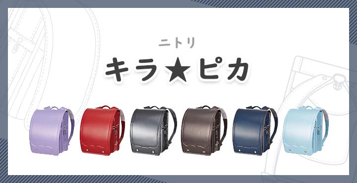 ニトリ「キラ★ピカ」の口コミ&評判