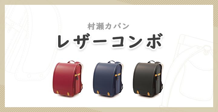 村瀬カバン「レザーコンボ」の口コミ&評判