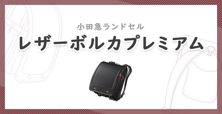 小田急「レザーボルカプレミアムロッソ」の口コミ&評判