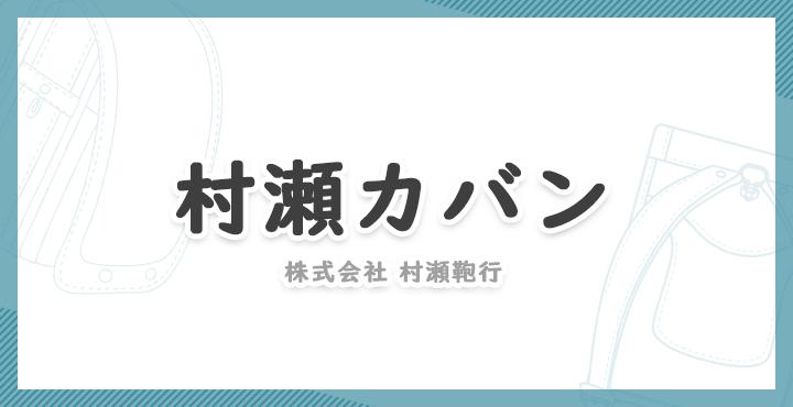 村瀬カバンの口コミ・評判