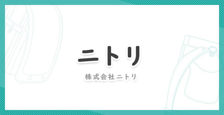 ニトリのランドセル口コミ・評判