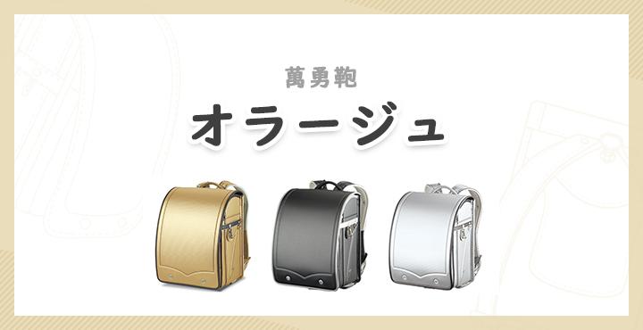 萬勇鞄「オラージュ」の口コミ&評判