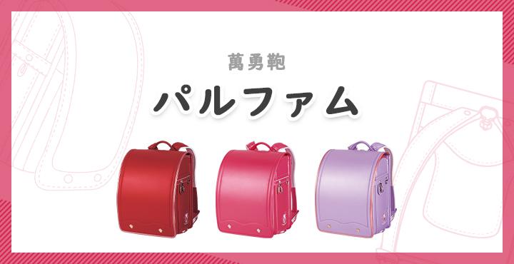 萬勇鞄「パルファム」の口コミ&評判
