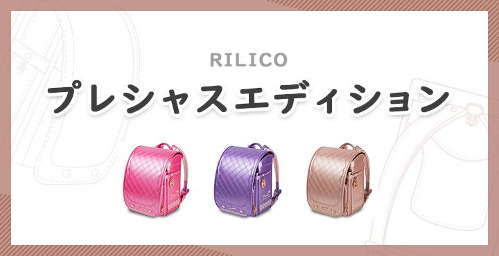 LIRICO「プレシャスエディション」の口コミ&評判