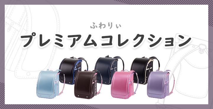 ふわりぃ「プレミアムコレクション」の口コミ&評判