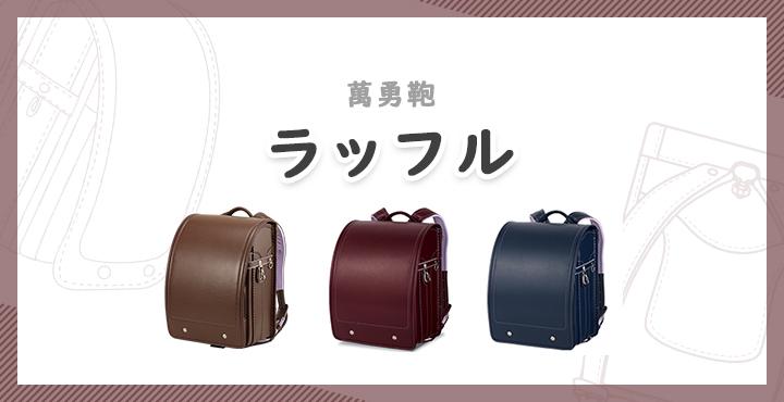 萬勇鞄「ラッフル」の口コミ&評判