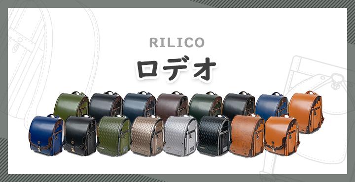 LIRICO「ロデオ」の口コミ&評判