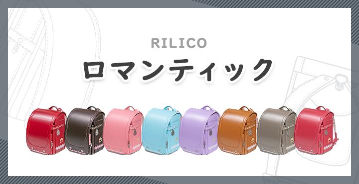 LIRICO「ロマンティック」の口コミ&評判