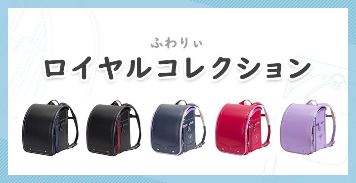 ふわりぃ「ロイヤルコレクション」の口コミ&評判