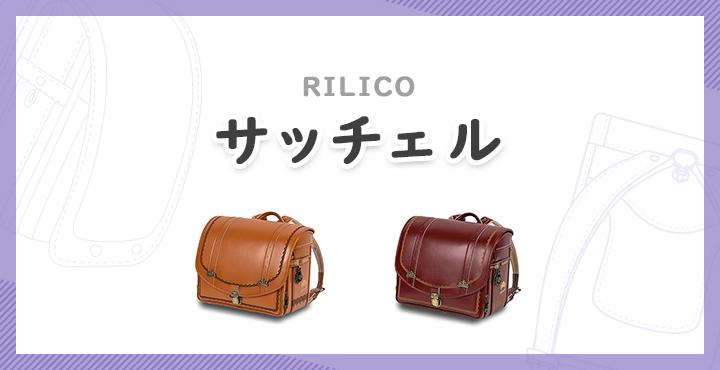 LIRICO「サッチェル」の口コミ&評判