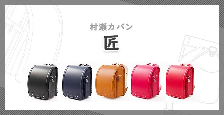 村瀬カバン「匠」の口コミ&評判