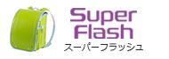 スーパーフラッシュ シリーズ