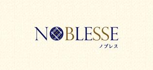 ノブレスシリーズ