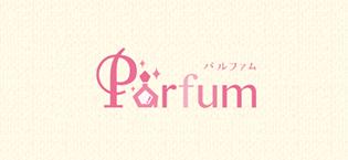 パルファムシリーズ