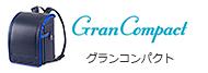 グランコンパクト シリーズ