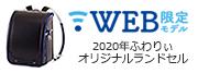 ふわりぃWEB限定モデル