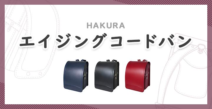 羽倉「エイジングシリーズ」の口コミ&評判