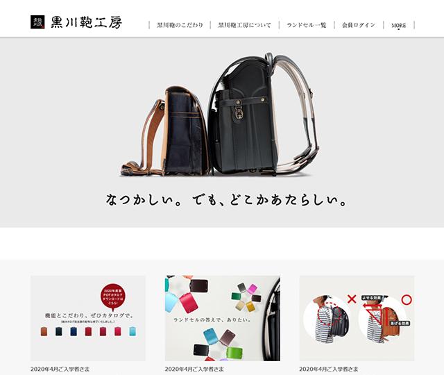黒革鞄の公式サイト