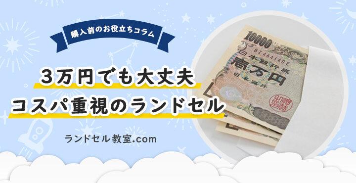 3万円台でも失敗しない!コスパ最強のランドセルを厳選まとめ