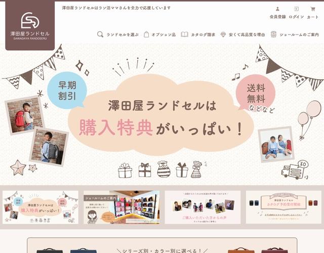澤田屋ランドセルの公式WEBサイト
