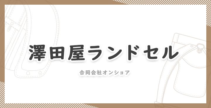 澤田屋ランドセルの口コミ・評判
