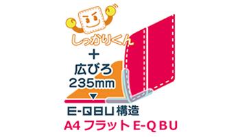 A4フラットファイル対応のE-QBU ランドセル