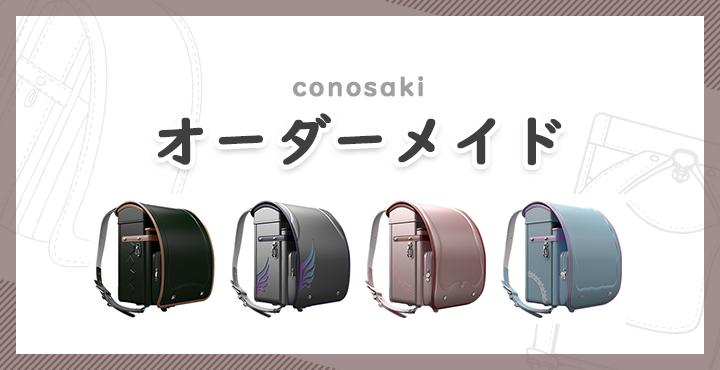 conosaki「オーダーメイド」の口コミ&評判