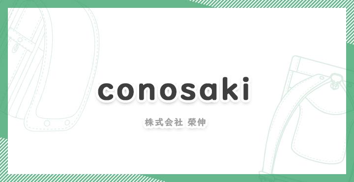 conosakiの口コミ・評判