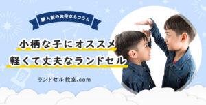 小柄なお子様におすすめ!軽い・背負いやすい・負担が少ないランドセル3選