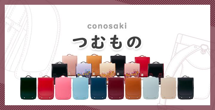 conosaki「つむもの」の口コミ&評判